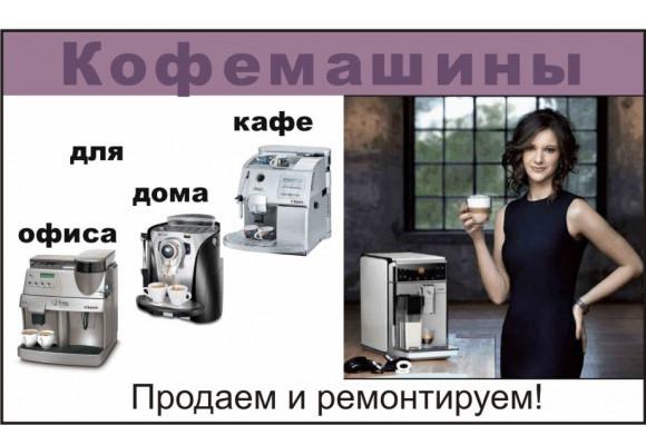 coffemachines