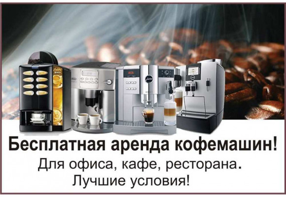 arenda coffeemachines